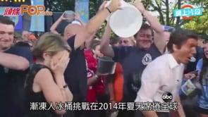 發起冰桶挑戰漸凍人抗病7年去逝 享年34歲