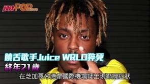 饒舌歌手Juice WRLD猝死 終年21歲