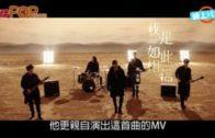 夫妻隔空合演MV  周杰倫唱好老婆新戲