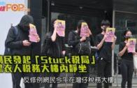 網民發起「Stuck稅局」 黑衣人稅務大樓內靜坐