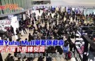 警Yoho Mall舉藍旗截查  男子躍下墮樓受傷