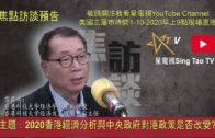 01- 10- 2020焦點訪談直播預告 — 雷鼎鳴教授:2020香港經濟分析與中央政府對港政策是否改變?