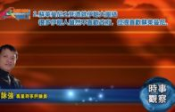 01082020時事觀察第2節:霍詠強– 蘇萊曼尼之死造就伊朗大團結