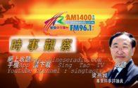 01092020時事觀察第2節:梁燕城