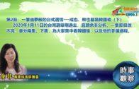 01132020時事觀察第2節:余非—一簾幽夢般的台式選情──成也、敗也都是韓國瑜(下)