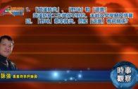 01222020時事觀察第1節:霍詠強 –「武漢肺炎」、「野味」和「退票」