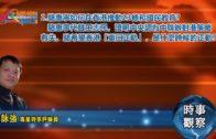 01222020時事觀察第2節:霍詠強–  駱惠寧如何在香港推動23條和國民教育?