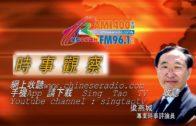 01302020時事觀察第1節:梁燕城