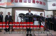 接替王志民後首晤傳媒 駱惠寧:冀香港盡早重回正軌