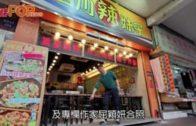 被網民指是「藍店」  深水埗食店遭黑衣人擲汽油彈