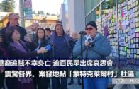 華裔追賊不幸身亡 逾百民眾出席哀思會(粵)