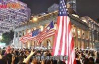 美國會報告批港自治被侵蝕  港府反對外國議會干預