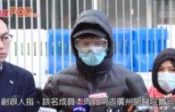 「國難忠醫」成員  廣州失蹤疑被拘留