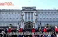 哈利夫婦淡出皇室  英女皇召開四方會議