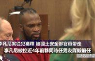 (粵)李凡尼案從犯獲釋 被國土安全部官員帶走