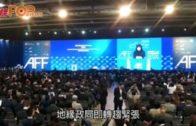 亞洲金融論壇上致辭  林鄭相信香港能跨越分歧