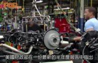 貿易協議簽署在即 美從匯率操縱國取消中國