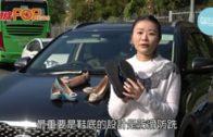 一分鐘話你知 第三十八集 : 揸車女士必掃 防跣鞋
