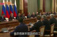 俄羅斯政府全體辭職 梅德韋傑夫請辭改任要職