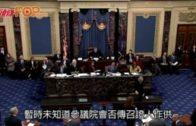 參院展開特朗普彈劾審訊  大法官及全體參議員宣誓