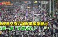 南韓外交部下調對港旅遊警示  至第一級「注意安全」