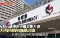 再有一武漢男子抵港後不適 送東區醫院隔離治療