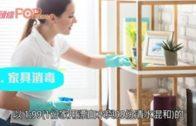衞生署倡正確方法消毒家居  更有效清潔家具浴室