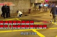 葵涌警署外遭破壞 黑衣人向車閘投擲汽油彈