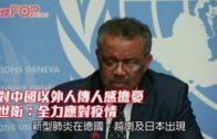 對中國以外人傳人感擔憂 世衛:全力應對疫情