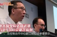 港大醫學院估算武漢 有近1300宗確診病例