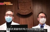 武漢肺炎確診個案  最新估算料逾2.5萬宗