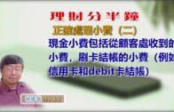 20200102林修榮理財分半鐘—正確處理小費(二)