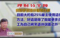 20200117林修榮理財分半鐘—自動參加退休儲蓄計劃
