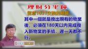 20200121林修榮理財分半鐘—留意1031交換的期限