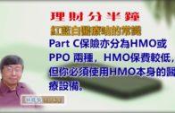 20200127林修榮理財分半鐘—紅藍白醫療咭的常識