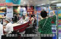 康泰取消新春全線內地團 約2500名團友受影響