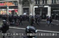 法國大罷工踏入第六周  全國至少45萬人上街示威