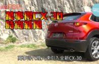 萬事得CX-30  時尚新風