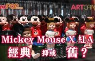Mickey Mouse X 紅A 舊物 抑或 經典?