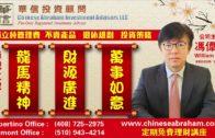 華信投資顧問William Fung恭祝大家財源廣進!萬事如意!