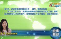 02032020時事觀察第1節:余非—武漢疫情應對跟進分析──國內、國際兩盤棋