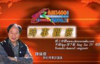 02112020時事觀察第2節:陳煐傑—特朗普國情諮民事實查證
