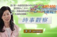 02172020時事觀察 第1節:余非 — 在疫情風浪中看中國與「國際」