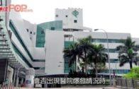 將軍澳醫院確診男子 不滿聯合醫院等太久轉院