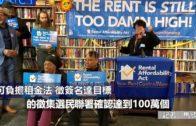 (國)可負擔租金法 徵簽名達目標