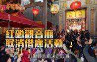 紅磡觀音廟  取消借庫活動