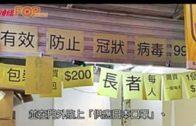 疑用劣質口罩當貴價貨賣 數十街坊包圍要求退款