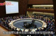 動員國際採行動應對病毒  世衛下周舉行全球論壇