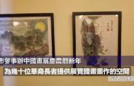 (粵)市參事辦中國畫展慶農曆新年