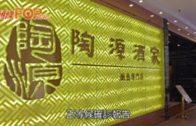 北京樓員工發病後有工作 點心傳染病毒機會好細